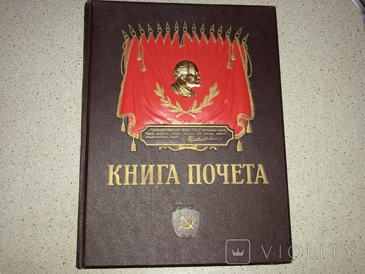 Книга почета 1960 года + бонус, фото №2
