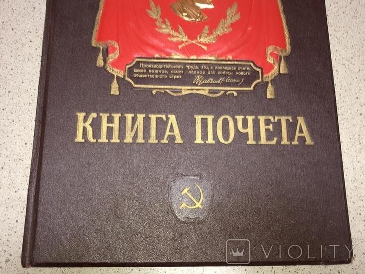 Книга почета 1960 года + бонус, фото №7
