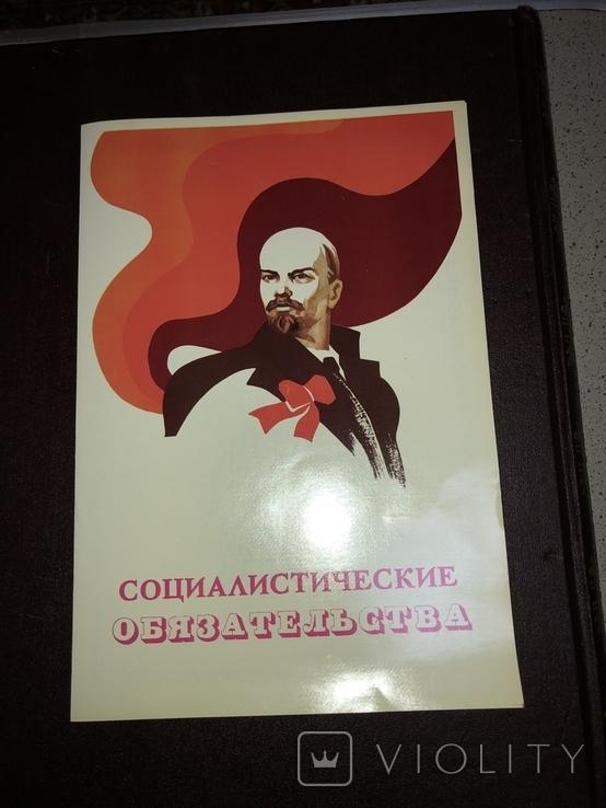 Книга почета 1960 года + бонус, фото №12