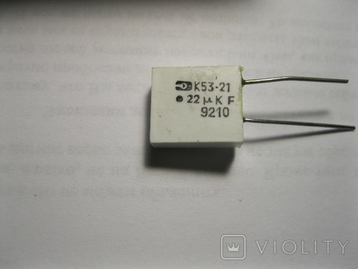 Конденсаторы К53-21 22мкф 20В-98шт., фото №3