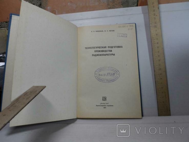 Технологическая подготовка производства радиоаппаратуры, фото №3