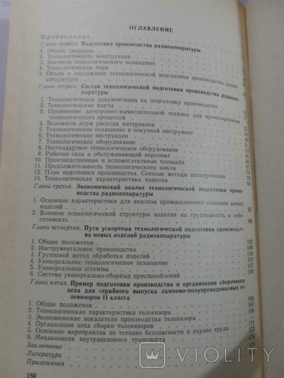 Технологическая подготовка производства радиоаппаратуры, фото №7