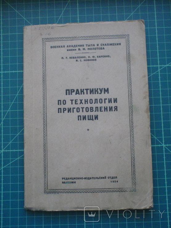 Военная Кулинария. Академия им. Молотова. 1954 год., фото №2