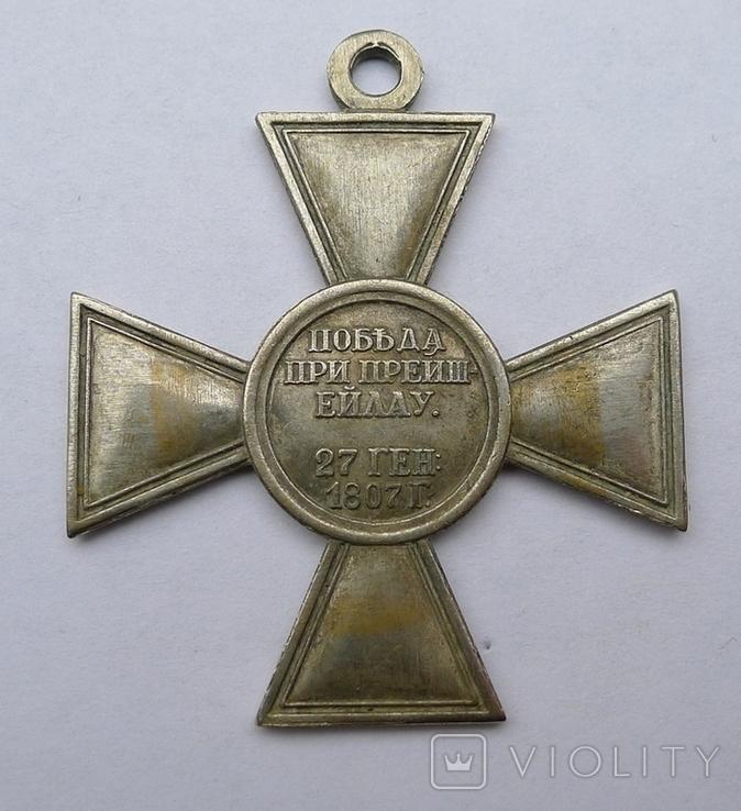 Крест за победу при Прейш - Ейлау 1807 г. Копия., фото №2