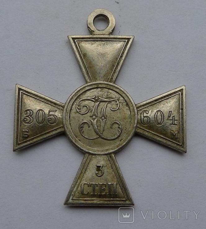Георгиевский крест 3 степ. Белый металл. Копия., фото №7