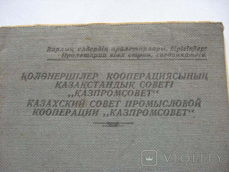Членская книжка, г.Алма-Ата 1941 год,Артель, фото №3