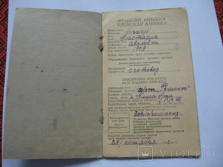 Членская книжка, г.Алма-Ата 1941 год,Артель, фото №5