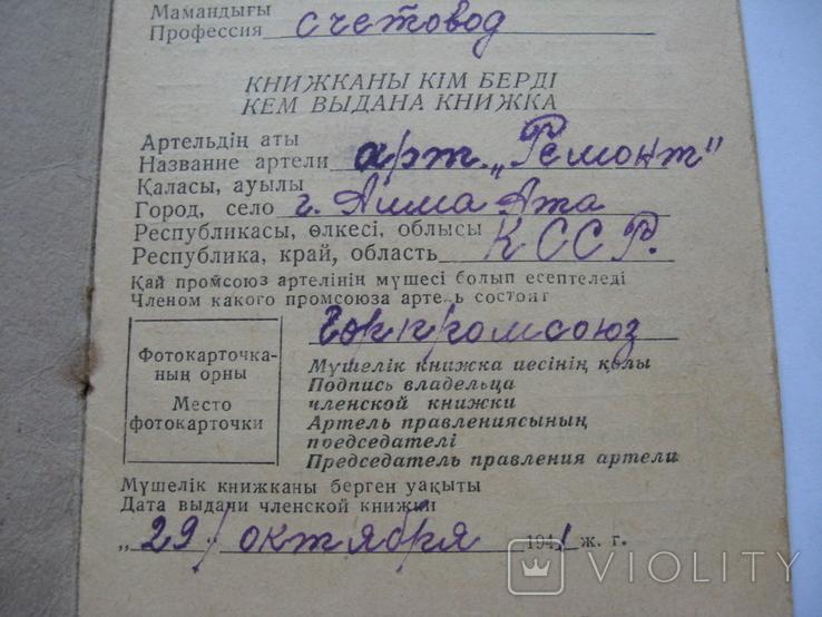 Членская книжка, г.Алма-Ата 1941 год,Артель, фото №6