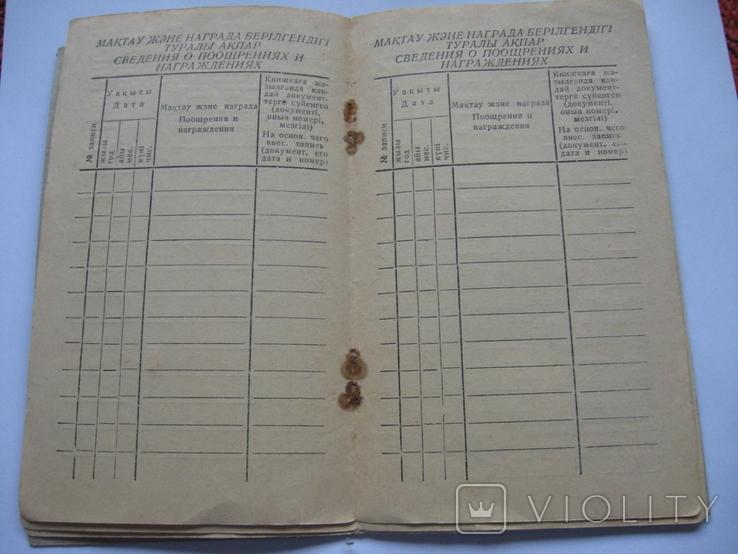 Членская книжка, г.Алма-Ата 1941 год,Артель, фото №9