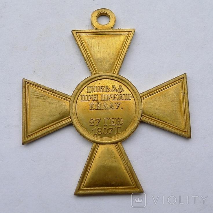 Крест за победу при Прейш - Ейлау 1807 г. Жёлтый металл Копия., фото №4