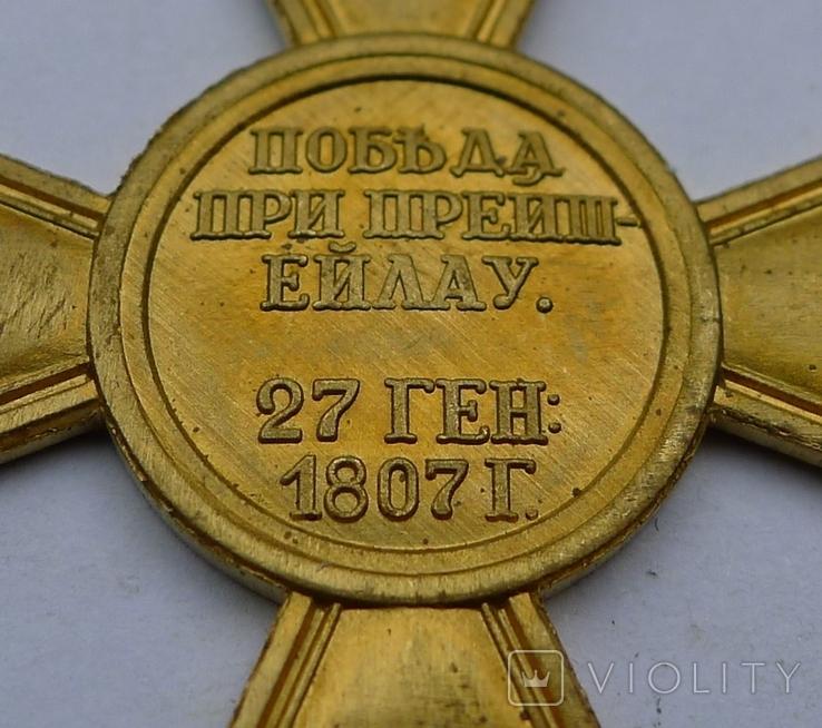 Крест за победу при Прейш - Ейлау 1807 г. Жёлтый металл Копия., фото №8