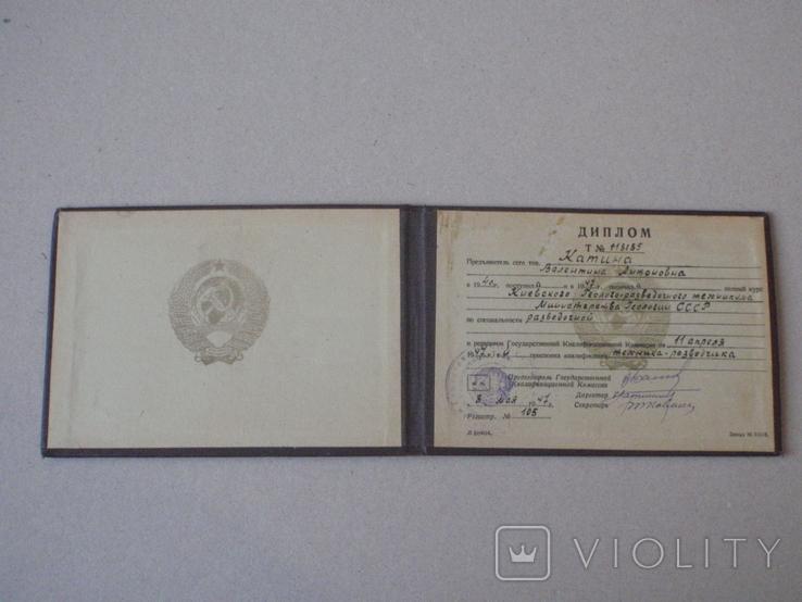 Диплом СССР. 1947 год. Киев. Геолого-разведочный техникум., фото №4