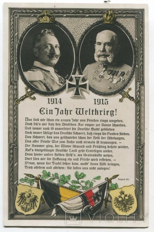 1915. Императоры Австро-Венгрии и Германии, фото №3