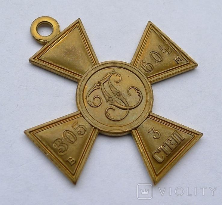 Георгиевский крест 3 степ. Б. М. Копия., фото №5
