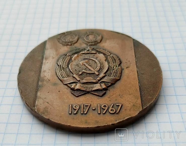 50 Лет Урср, 1917-1967 год, фото №7