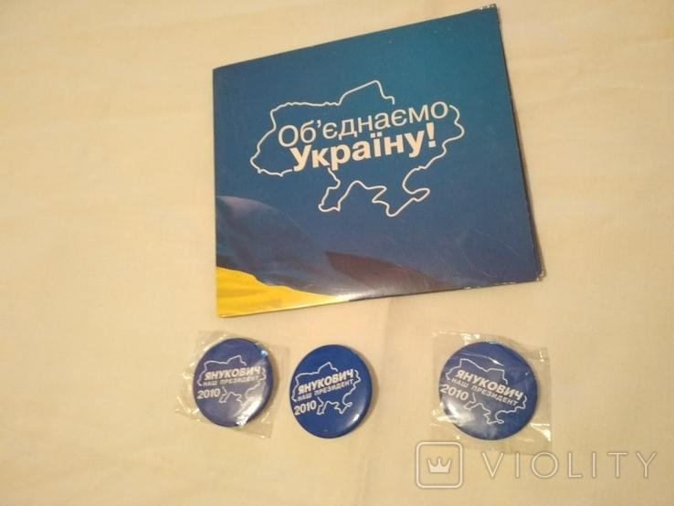 Значки, диск Об'єднаємо Україну