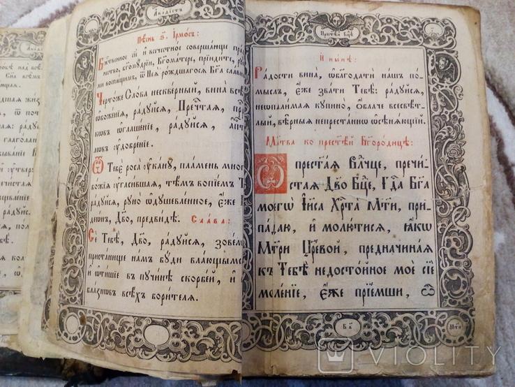 Книга старая, фото №6