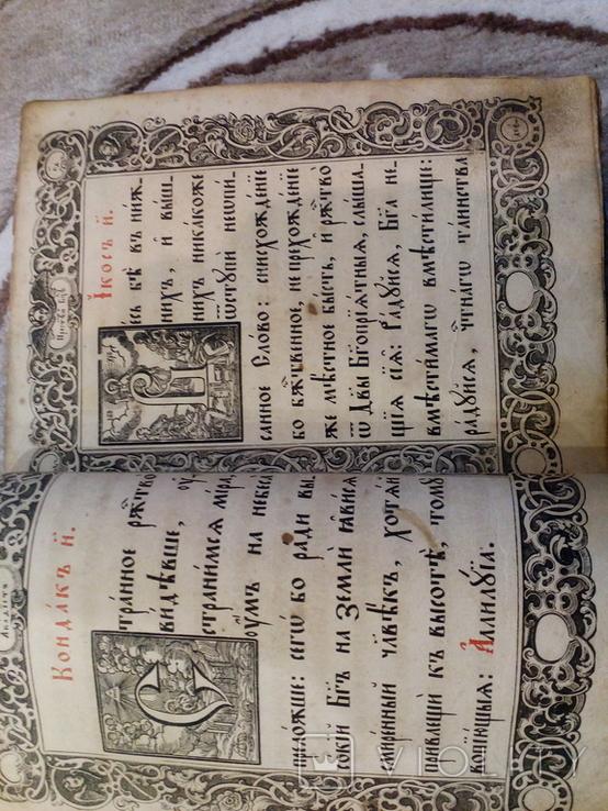 Книга старая, фото №8