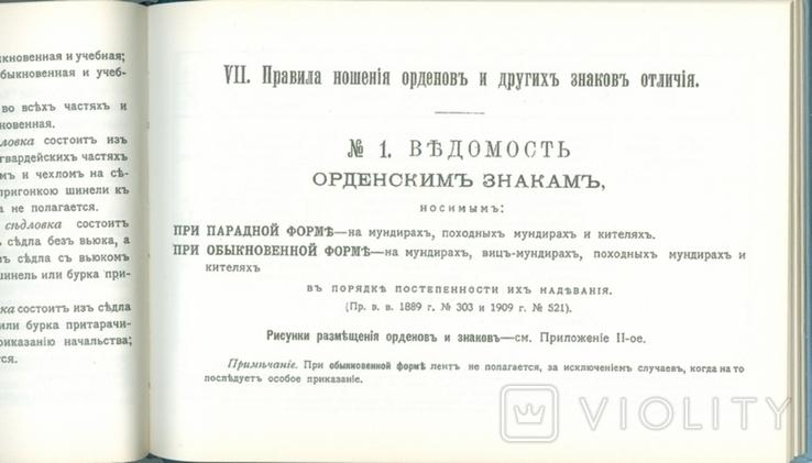 Щенк Правила ношения формы одежды, фото №5