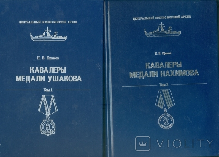 Медаль Ушакова,Медаль Нахимова