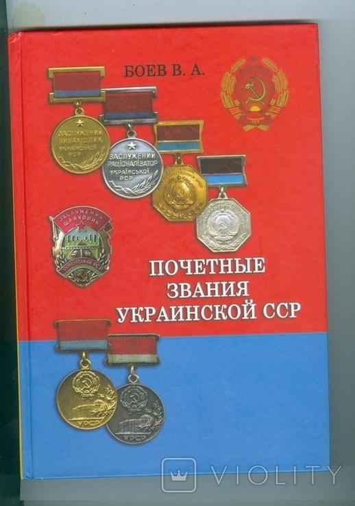 Боев.Почетные знаки УССР, фото №2