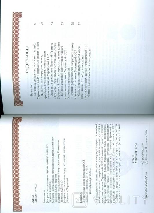 Боев.Почетные знаки УССР, фото №3
