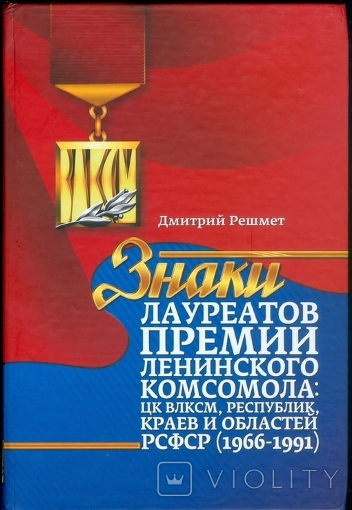 Знаки лауреатов премий ленинского комсомола, фото №2