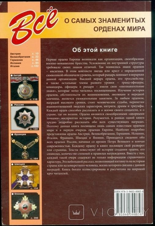 Все о знаменитых орденах, фото №3