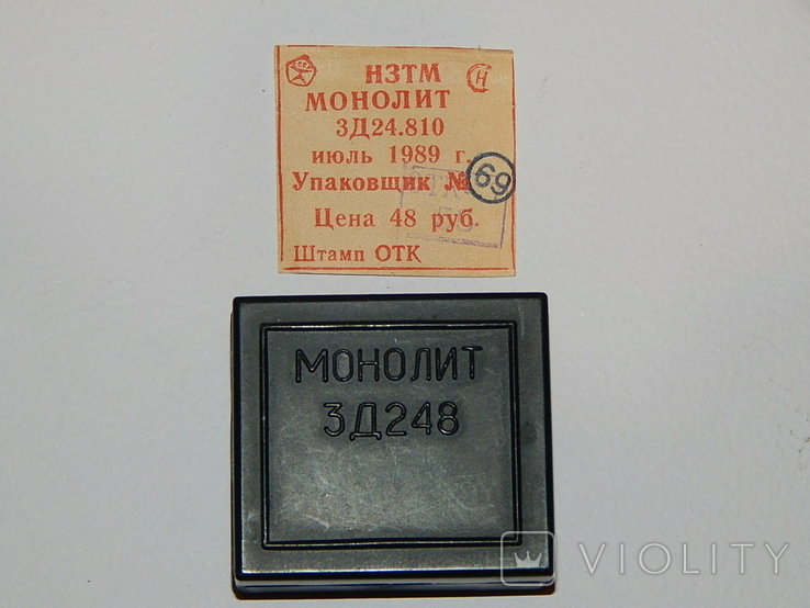 Аудио головка монолит 0-1 класс СССР, фото №3