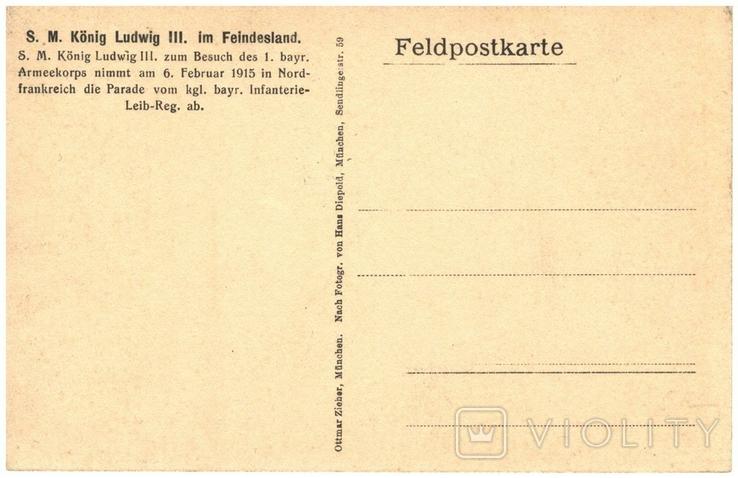 Открытка прием парада Людвиг III — король Баварии 1915 год Первая мировая война Германия, фото №3