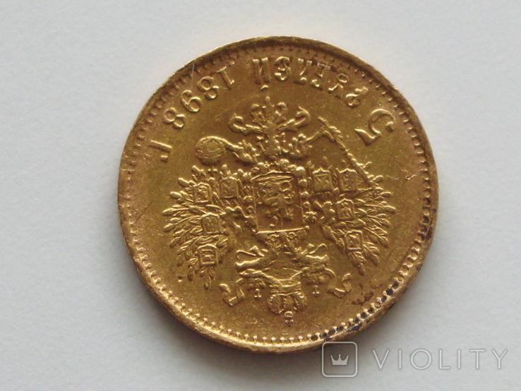 """5 рублей 1898 АГ тип """"Большая голова"""", фото №4"""