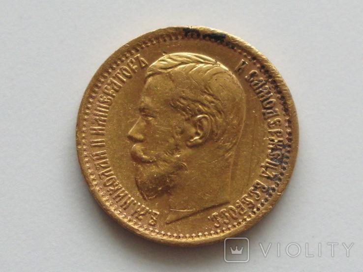 """5 рублей 1898 АГ тип """"Большая голова"""", фото №6"""