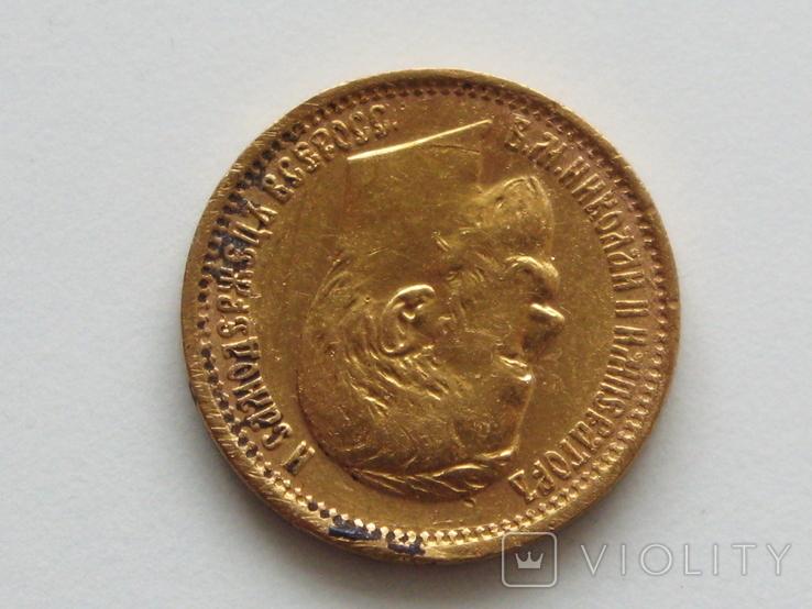 """5 рублей 1898 АГ тип """"Большая голова"""", фото №8"""