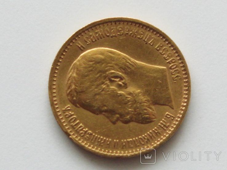 """5 рублей 1897 АГ тип """"Большая голова"""", фото №9"""