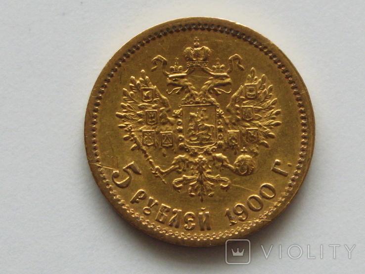 5 рублей 1900 ФЗ, фото №2