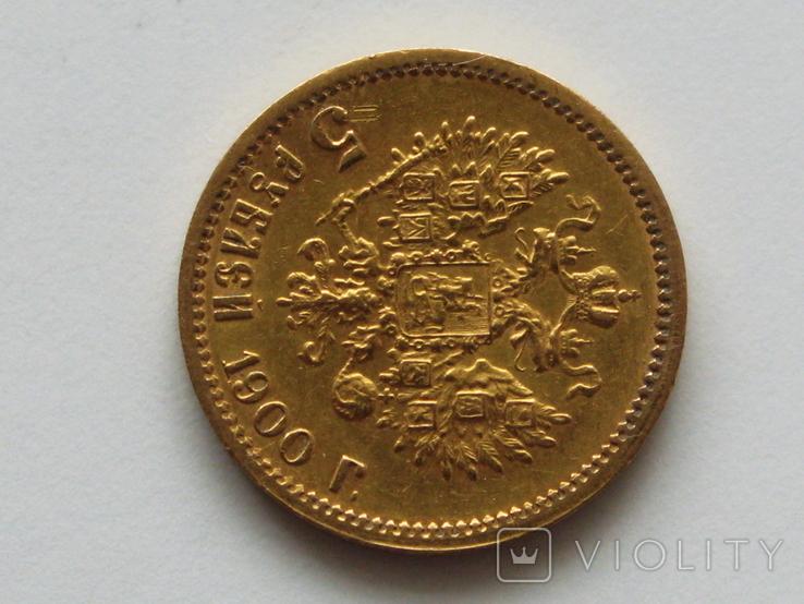 5 рублей 1900 ФЗ, фото №3