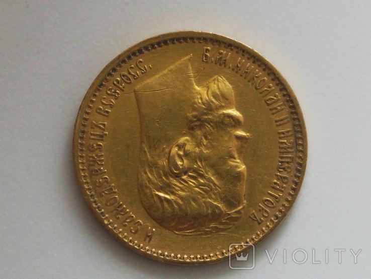 5 рублей 1900 ФЗ, фото №8