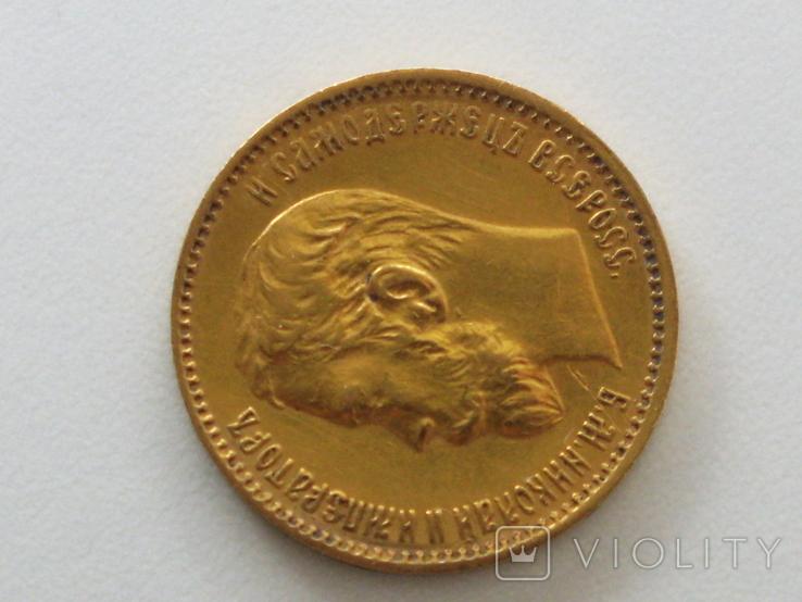 5 рублей 1900 ФЗ, фото №9
