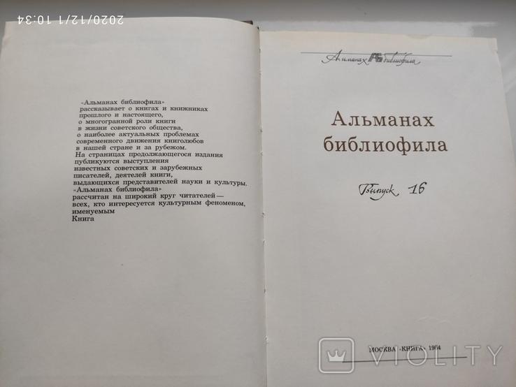 Альманах библиофила XVI, фото №3