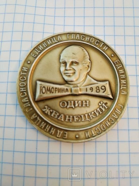 Юморина 1989 г. Один Жванецкий, фото №2