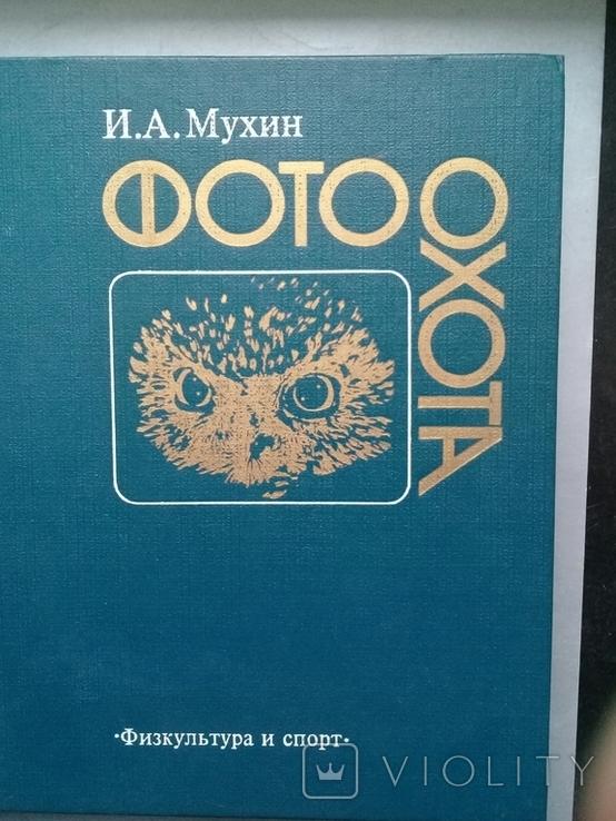 """""""Фотоохота"""" И.А. Мухин 1985 г., фото №2"""