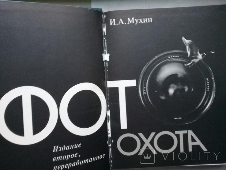 """""""Фотоохота"""" И.А. Мухин 1985 г., фото №4"""