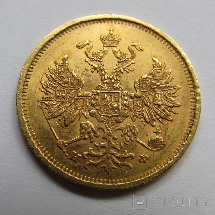 5 рублей 1878 г. Александр II, фото №5