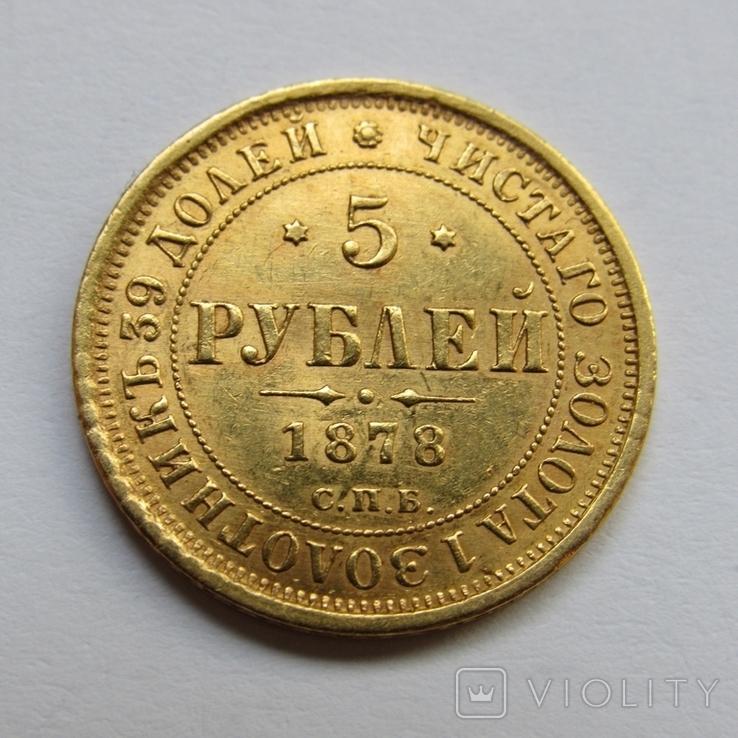 5 рублей 1878 г. Александр II, фото №8