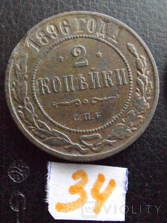 2 копейки  1896 год, фото №2