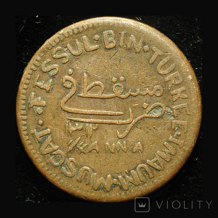 Мускат и Оман 1/4 анны 1893 редкий местный чекан КМ 4.1, фото №2