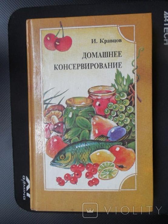 И. Кравцов. Домашнее консервирование., фото №2