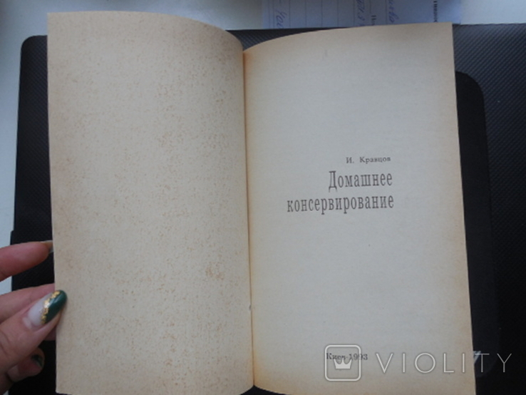 И. Кравцов. Домашнее консервирование., фото №3