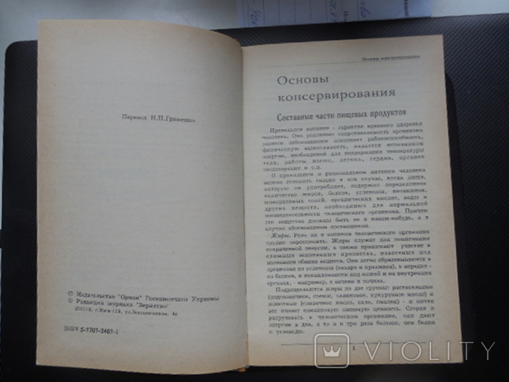 И. Кравцов. Домашнее консервирование., фото №4