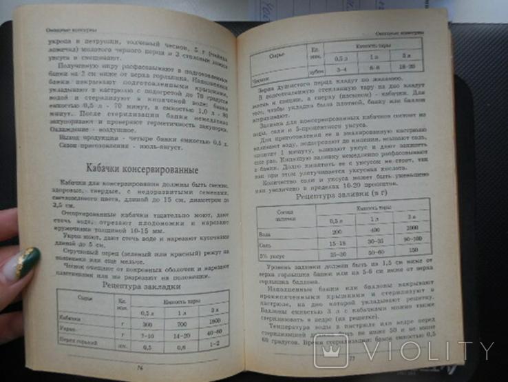 И. Кравцов. Домашнее консервирование., фото №5